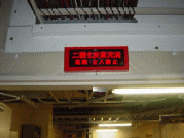 不活性ガス消火設備-放出表示灯点灯試験